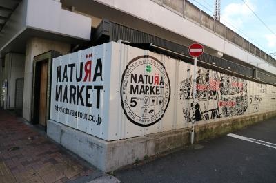 隣接のナチュラマーケット