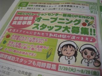 NEC玉川ソリューションセンター 社員食堂の求人