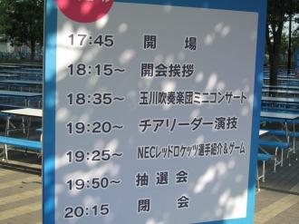 「2010玉川サマーフェスティバル」のプログラム