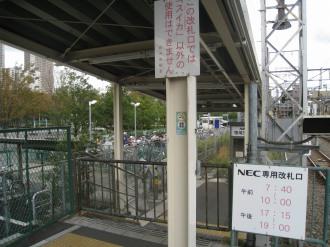 JR向河原駅のNEC専用改札口