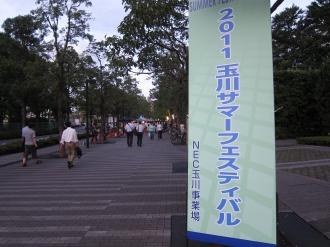 「2011玉川サマーフェスティバル」の看板