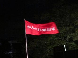 「がんばれ東日本!!」