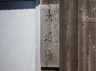 日本電気玉川 弓道場
