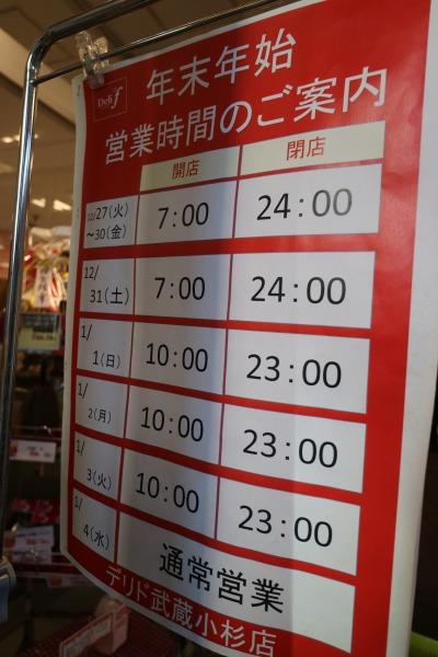 デリド武蔵小杉店の年末年始営業案内