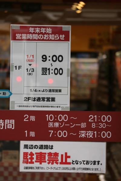 フーディアム武蔵小杉の年末年始営業時間