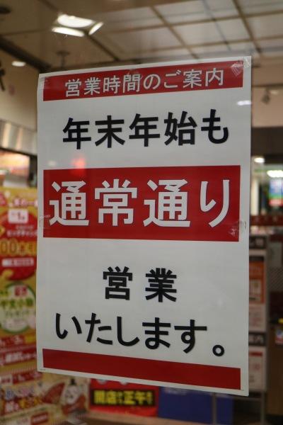 通常営業を行うイトーヨーカドー武蔵小杉駅前店