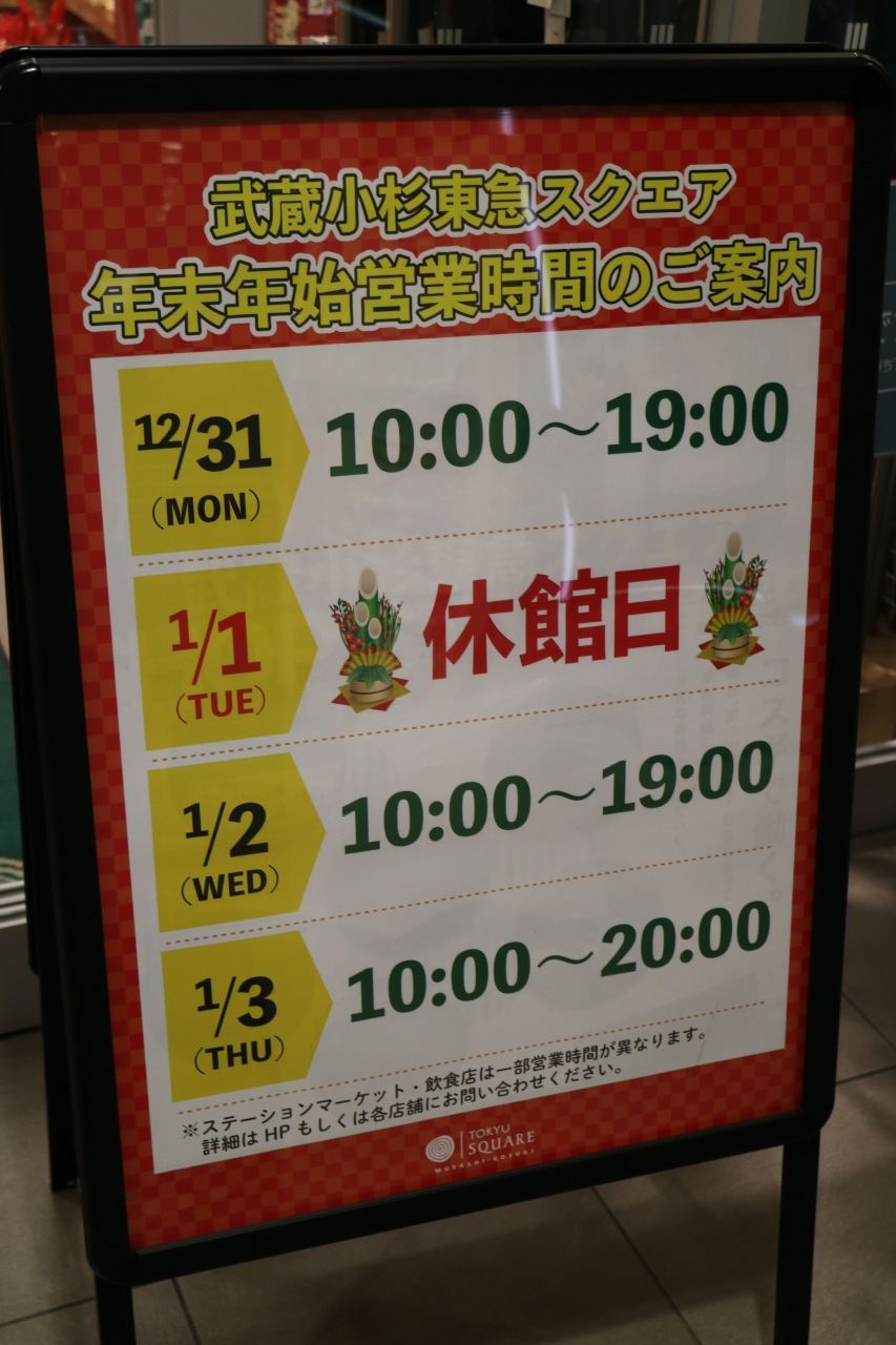 元日休業となる武蔵小杉東急スクエア
