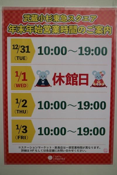 武蔵小杉東急スクエアの年末年始営業案内