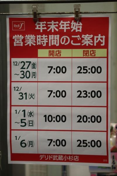 年末年始営業短縮を拡大するデリド武蔵小杉店