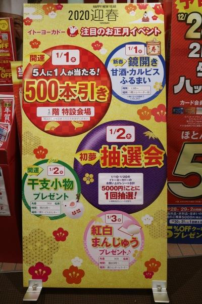 イトーヨーカドー武蔵小杉駅前店のお正月イベントのご案内