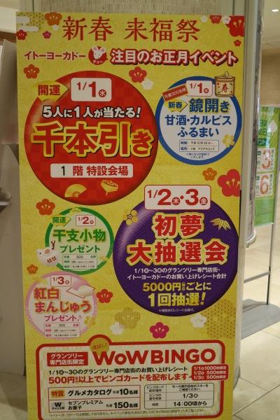 グランツリー武蔵小杉のお正月イベントの案内