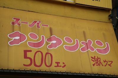 元祖ニュータンタンメン本舗の類似店