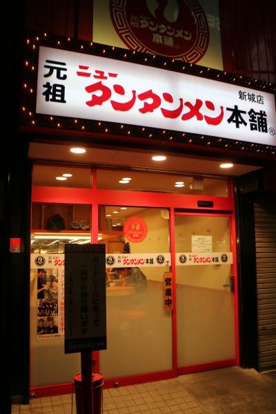 武蔵新城駅前の「新城店」