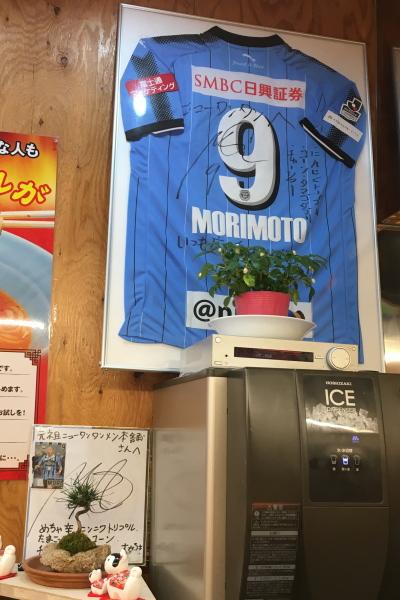 「新城店」の森本選手のサイン