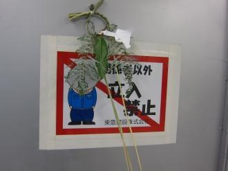 お正月休みの再開発工事(東急武蔵小杉駅ビル)