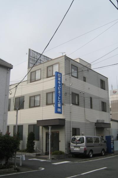 リニューアル前の日本キャビネット工業