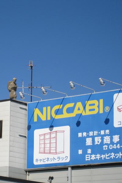 かつて屋上にあった二宮金次郎像