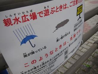 親水広場で遊ぶときは、ご注意ください