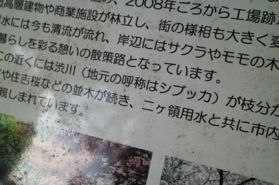 渋川の地元名称「シブッカ」?