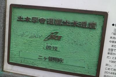 「選奨土木遺産」の銘板