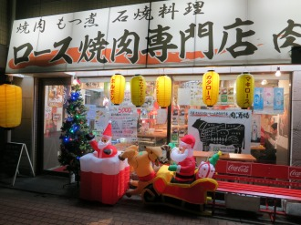 ロース焼肉専門店「肉酒場」