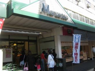 小杉町3丁目東地区のマルエツ小杉店