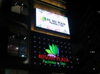 「KOSUGI PLAZA」の屋外ビジョン