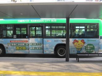 「かわるん」による市営バスでの広報