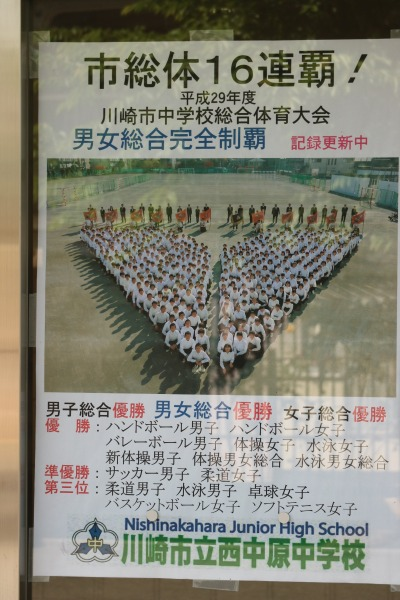 川崎市総合体育大会「V16」