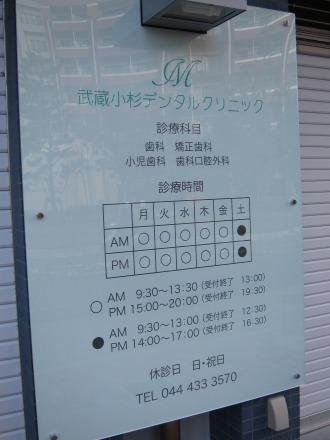 武蔵小杉デンタルクリニックの診療時間