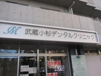 武蔵小杉デンタルクリニックの看板