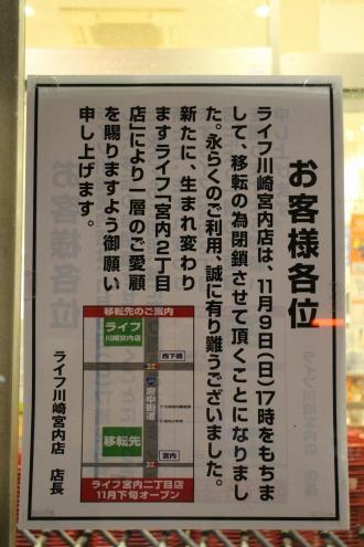 既存店「ライフ宮内店」の閉店および移転のお知らせ