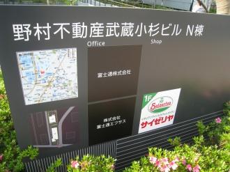ロータリー沿い公開空地の看板