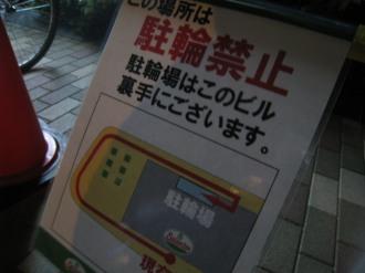 サイゼリヤ武蔵小杉横須賀線駅前店の駐輪場案内