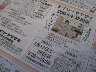 デイリーヤマザキ武蔵小杉駅南店の求人