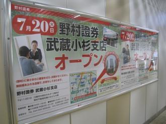 横須賀線武蔵小杉駅構内の野村證券の広告