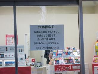 「モバイルプラザ武蔵小杉店」の閉店告知