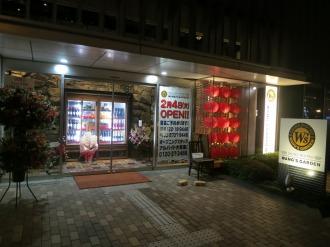 「WANG'S GARDEN(ワンズ ガーデン)」武蔵小杉店