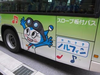 川崎市バスの「ノルフィン」