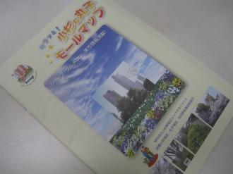 キラッと! 小杉&丸子モールマップ