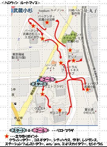 ハロウィンイベントのルートマップ