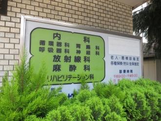小田切病院