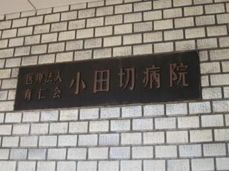 小田切病院の銘板