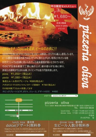 「pizzeria oliva」のクーポン付チラシ