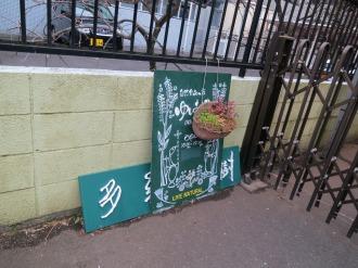 取り外された「多羅葉樹」の看板