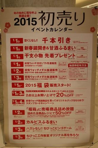 2015初売りイベントカレンダー