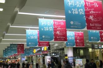 武蔵小杉東急スクエア・ららテラス武蔵小杉の初売りセール&福袋