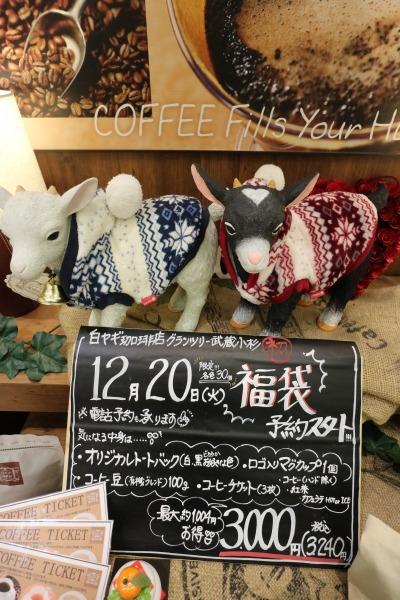 白ヤギ珈琲店の福袋