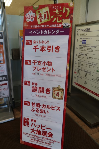 イトーヨーカドー武蔵小杉駅前店の新春イベント案内