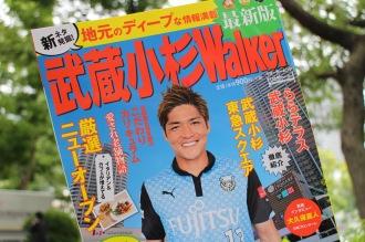 ■「武蔵小杉Walker最新版」に掲載